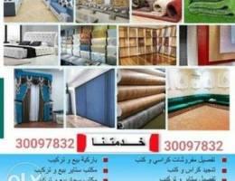 Carpet Sale & Fixing Curtain Making & Fi...