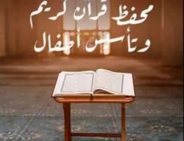 محفظ القرآن الكريم ومعلم اللغة العربية وال...