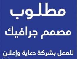 مطلوب مصمم جرافيك متواجد داخل قطر للعمل بش...